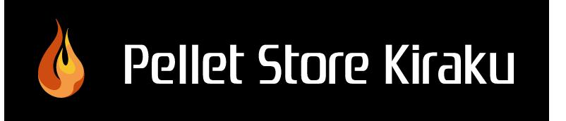 火を囲う暮らし ペレットストア木楽 Pellet Store Kiraku
